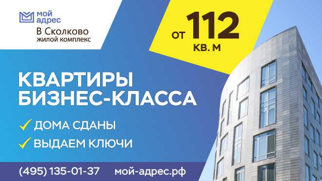 ЖК «Мой адрес в Сколково» Последние квартиры